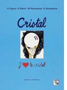 クリスタル