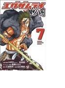 エグザムライ戦国(少年チャンピオン・コミックス) 7巻セット(少年チャンピオン・コミックス)