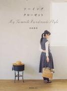 ソーイングクローゼット My Favorite Handmade Style (e‐MOOK)(e‐MOOK)