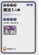 憲法 第4版 1 人権 (有斐閣アルマ Specialized)(有斐閣アルマ)
