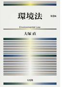環境法 第3版