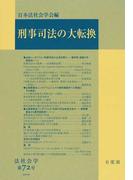 刑事司法の大転換 (法社会学)