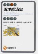 西洋経済史 (有斐閣アルマ Specialized)(有斐閣アルマ)