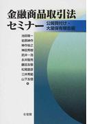 金融商品取引法セミナー 公開買付け・大量保有報告編