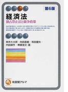 経済法 独占禁止法と競争政策 第6版 (有斐閣アルマ Specialized)(有斐閣アルマ)