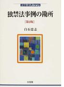 独禁法事例の勘所 第2版 (法学教室Library)