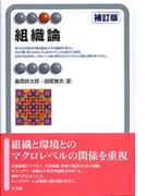 組織論 補訂版 (有斐閣アルマ Specialized)(有斐閣アルマ)