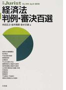 経済法判例・審決百選 (別冊ジュリスト)(別冊ジュリスト)