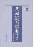 基本定石事典 新版 上巻 小目の部