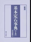 基本定石事典 新版 下巻 星、目外し、高目、三々の部