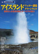 アイスランド・フェロー諸島・グリーンランド 素晴らしき自然景観とオーロラの魅力 第4版 (旅名人ブックス)