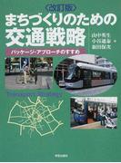 まちづくりのための交通戦略 パッケージ・アプローチのすすめ 改訂版