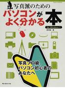 写真派のためのパソコンがよく分かる本 写真プロ級、パソコン初心者のあなたへ for Windows7 (日本カメラMOOK)