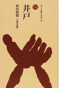 井戸 (ものと人間の文化史)