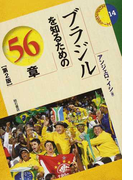 ブラジルを知るための56章 第2版 (エリア・スタディーズ)