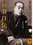 福翁自伝 (講談社学術文庫)(講談社学術文庫)