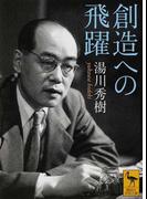 創造への飛躍 (講談社学術文庫)(講談社学術文庫)