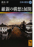 日本の歴史 20 維新の構想と展開 (講談社学術文庫)(講談社学術文庫)