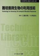 難培養微生物の利用技術 普及版 (CMCテクニカルライブラリー バイオテクノロジーシリーズ)