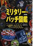 ミリタリー・パッチ図鑑 人気の自衛隊と米軍のパッチ、エンブレムが1650点! 増補版