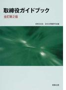 取締役ガイドブック 全訂第2版