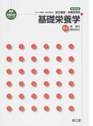 基礎栄養学 改訂第3版 (健康・栄養科学シリーズ)