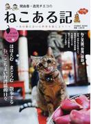 関由香・逸見チエコのねこある記 あの猫に会いに世界を旅しよう! 台湾編 (COSMIC MOOK)(COSMIC MOOK)