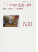 子どもの共感力を育む 動物との絆をめぐる実践教育 (岩波ブックレット)