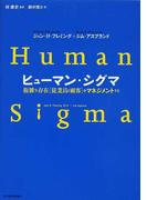 ヒューマン・シグマ 複雑な存在〈従業員と顧客〉をマネジメントする