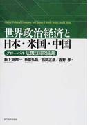 世界政治経済と日本・米国・中国 グローバル危機と国際協調