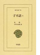 子不語 4 (東洋文庫)(東洋文庫)