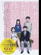行徳駅下車 菊池直恵初期作品集 (IKKICOMIX rare)