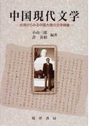 中国現代文学 台湾からみる中国大陸の文学現象