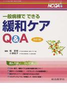 ナーシングケアQ&A 改訂版 32 一般病棟でできる緩和ケアQ&A