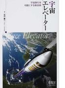 宇宙エレベーター 宇宙旅行を可能にする新技術