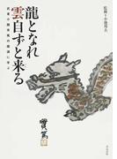 龍となれ雲自ずと来る 武者小路実篤の画讃に学ぶ