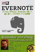 EVERNOTE パソコン、iPhone、Androidで使える紙を超えたデジタル・ノート活用術 (できるポケット+)(できるポケット+)