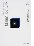 古田武彦・古代史コレクション 2 失われた九州王朝