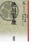 徳川家康 新装版(講談社漫画文庫) 8巻セット(講談社漫画文庫)