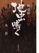 地虫鳴く 新選組裏表録 (集英社文庫)(集英社文庫)