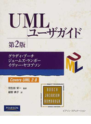 UMLユーザガイド Covers UML 2.0 第2版 (OBJECT TECHNOLOGY SERIES)