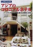アジアのコロニアルホテル ノスタルジックな魅力と歴史に浸る 第2版 (旅名人ブックス)