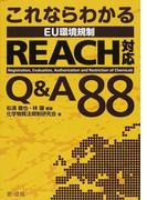これならわかるEU環境規制REACH対応Q&A88