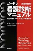 ゴードン看護診断マニュアル 機能的健康パターンに基づく看護診断