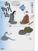 21世紀版少年少女古典文学館 19 雨月物語