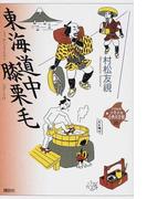 21世紀版少年少女古典文学館 20 東海道中膝栗毛