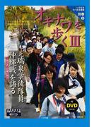 オキナワを歩く 学生は何を見何を感じたか沖縄戦跡巡礼の3日間 3 (いのちをみつめる叢書)