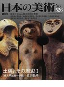 日本の美術 No.526 土偶とその周辺 1 縄文草創期〜中期