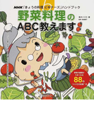 """野菜料理のABC教えます 野菜の調理がうまくなる88の""""ハツ江の知恵""""付 (生活実用シリーズ NHK「きょうの料理ビギナーズ」ハンドブック)"""