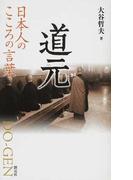 道元 (日本人のこころの言葉)